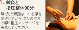 鍼灸と指圧整体マッサージ90分