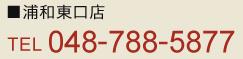 浦和東口店048-788-5877