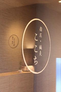 ここち恵比寿店ドア